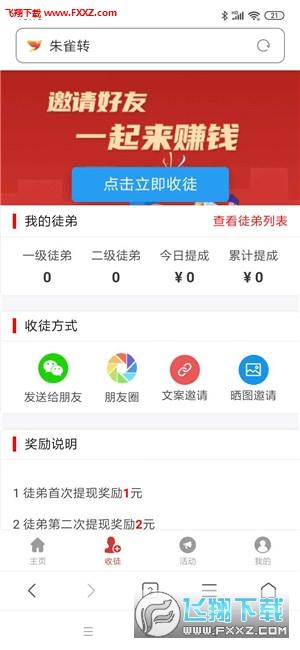朱雀转文章转发赚钱app1.0最新版截图0