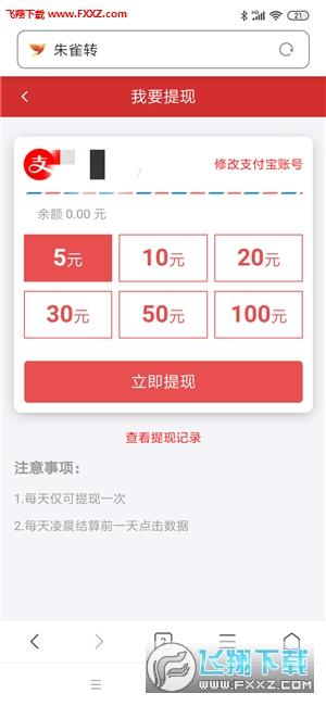 朱雀转文章转发赚钱app1.0最新版截图1