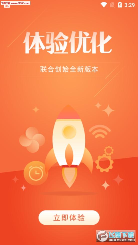 联合创始加强版app首码0.0.18分红版截图1