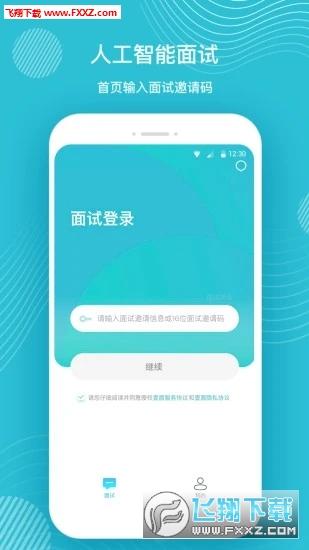 壹面智能面试appV3.51最新版截图0