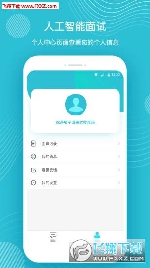 壹面智能面试app