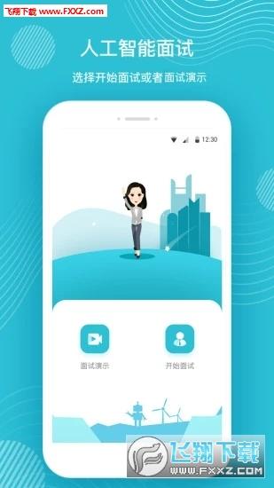 壹面智能面试appV3.51最新版截图3