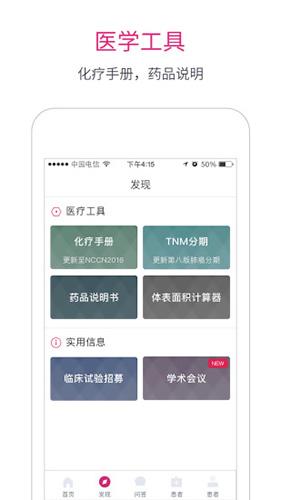 肿瘤医生app安卓版6.10.2截图1