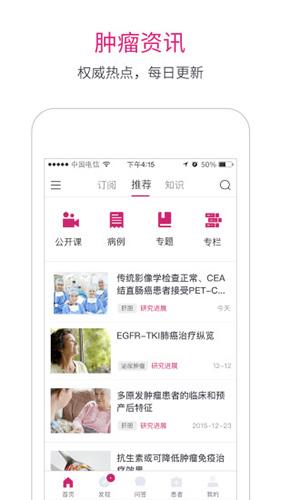 肿瘤医生app安卓版6.10.2截图2