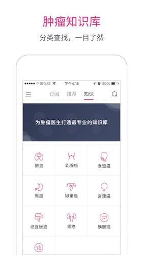 肿瘤医生app安卓版6.10.2截图3