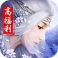 王者修仙全新福利版0.4.81渠道版