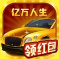 亿万人生汽车合成游戏1.3.2福利版
