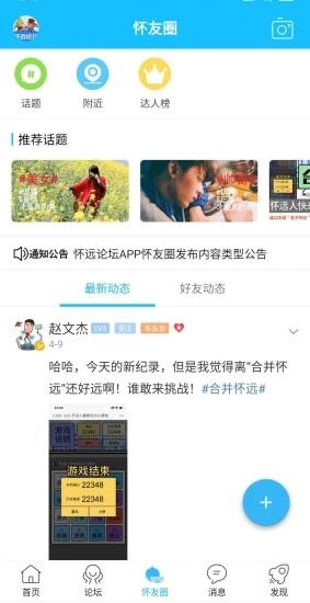 怀远论坛官网appv5.0手机版截图0