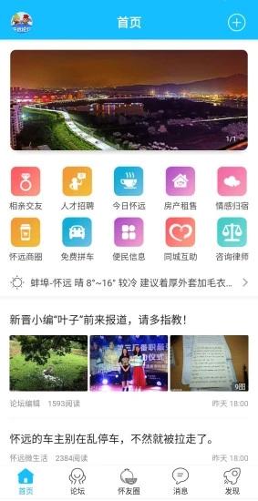 怀远论坛官网appv5.0手机版截图1