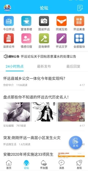 怀远论坛官网app