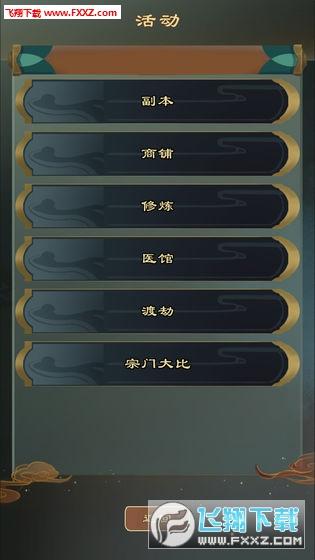 仙之炼金术师无限灵石版v1.0内购版截图0