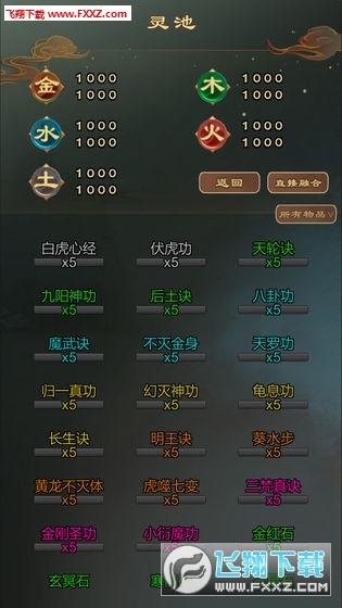 仙之炼金术师无限灵石版v1.0内购版截图1