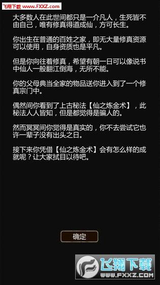 仙之炼金术师无限灵石版v1.0内购版截图2
