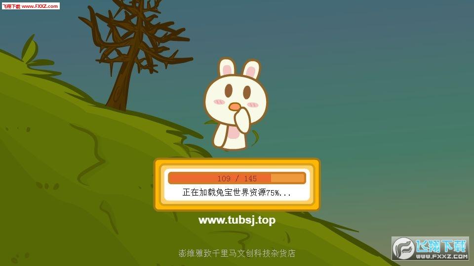 兔宝世界手游v1.0安卓版截图1