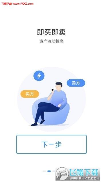 EBcoin易币app安卓版1.0截图2