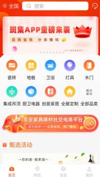 斑集app官方版