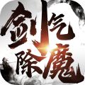 剑气除魔单机修改版v1.2