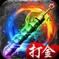 打金单职业盛世皇城手游版3.0.0