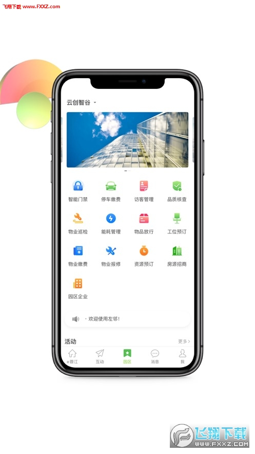 e蓉江iOS版7.2.0截图0