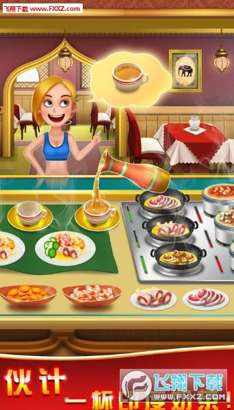 美食烹饪家红包版5.0.3103截图1