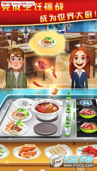 美食烹饪家红包版5.0.3103截图2
