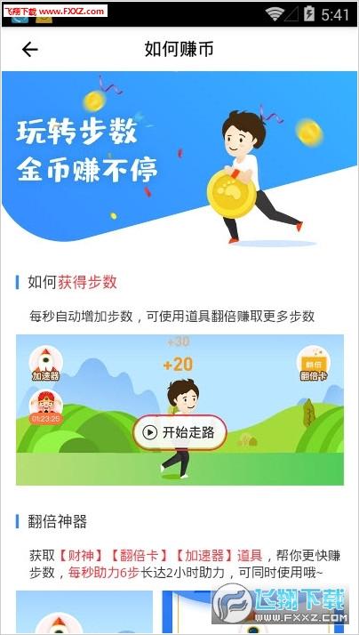 运动赚钱宝app官方版v1.8.9截图1