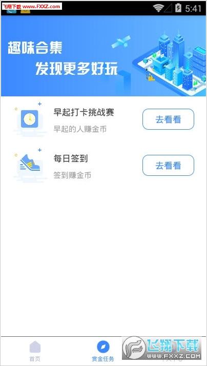 运动赚钱宝app官方版v1.8.9截图2