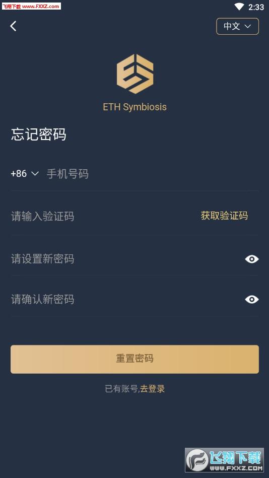 ETH Symbiosis区块链赚钱平台1.0.3截图2