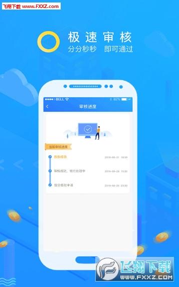 龙腾id贷手机版1.0截图0