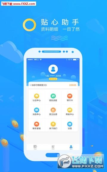 龙腾id贷手机版1.0截图1