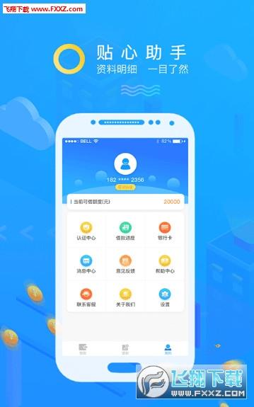龙腾id贷手机版1.0截图2