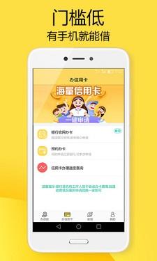 天天惠贷款app官方版1.0截图2