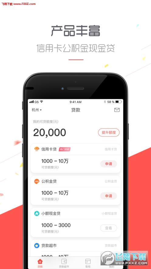 百乐购id贷app官方版1.0截图0