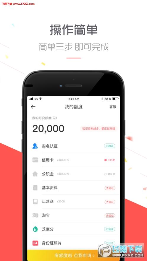 百乐购id贷app官方版1.0截图1