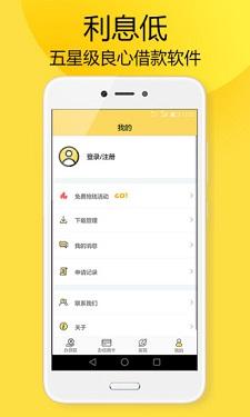 凤梨id贷app手机版1.0截图1
