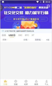 XT交易所区块链赚钱app1.3.36截图1