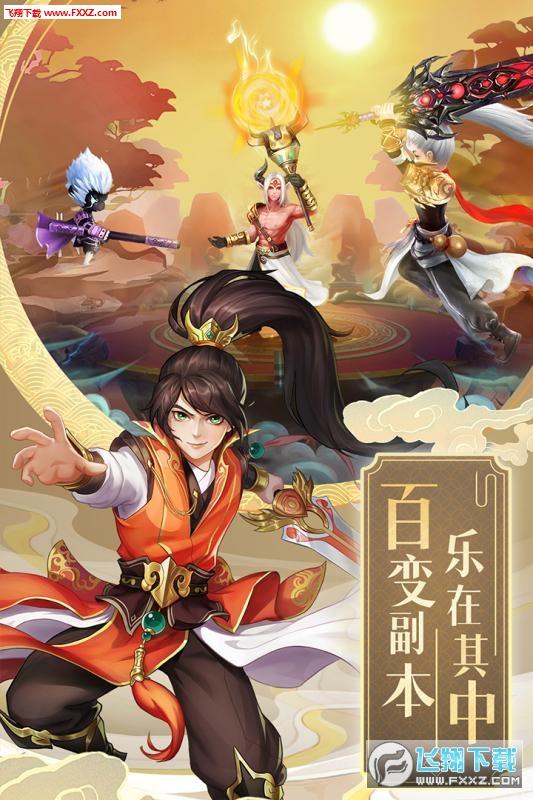 九州仙剑传明星专服1.0.7截图0