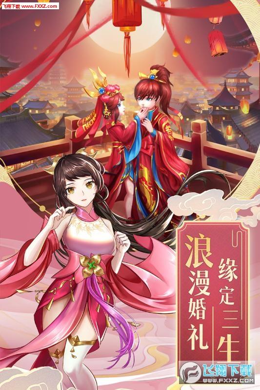 九州仙剑传明星专服1.0.7截图1