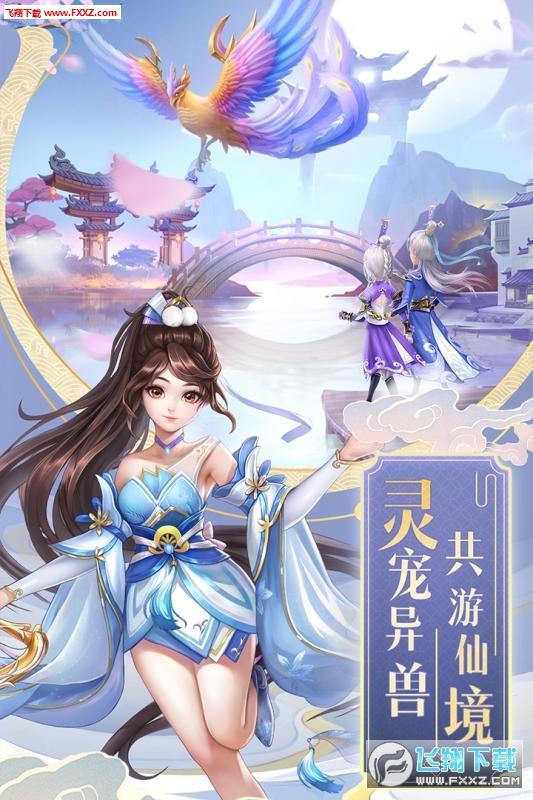 九州仙剑传明星专服1.0.7截图2