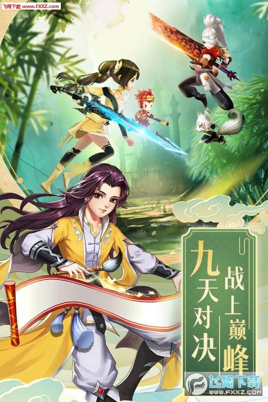 九州仙剑传明星专服1.0.7截图3