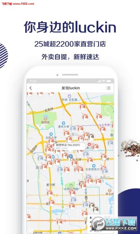 小蓝杯咖啡app官网版2.6.1截图2
