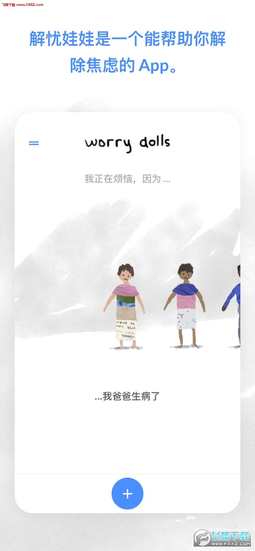 解忧娃娃手机版v1.0截图1