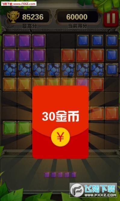 缤纷消砖块红包版游戏1.0.4截图2