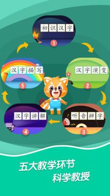 哈��识字人教版app1.0.1截图2