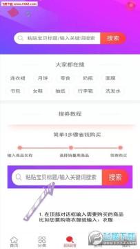 惠哒哒app官方版