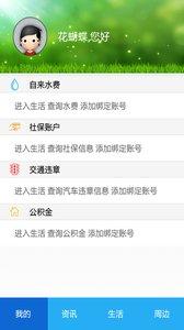 智慧镇江云祭扫平台3.0.1截图0