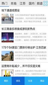 智慧镇江云祭扫平台3.0.1截图2