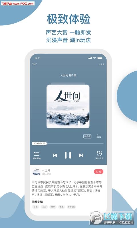 中国广播绿色无广告版v6.14.0.5026截图1