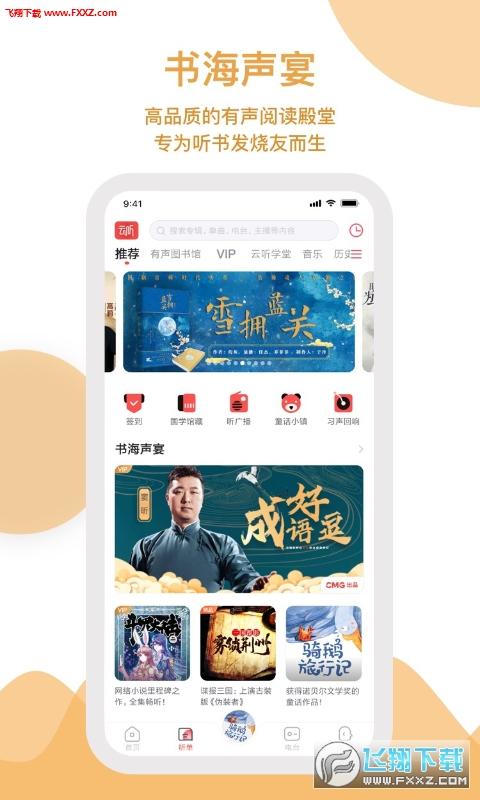 中国广播绿色无广告版v6.14.0.5026截图0