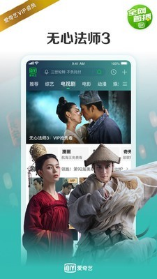 爱奇艺app最全最新版v9.15.7截图1